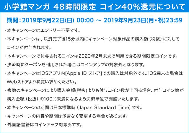 小学館マンガ 48時間限定・コイン40%還元 【2019年9月22日(日)~23日(月・祝)】