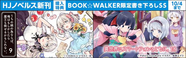HJノベルス9月新刊 BOOK☆WALKER限定特典付き