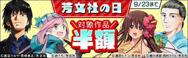「芳文社の日!」芳文社作品半額キャンペーン