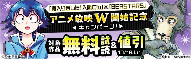 『BEASTARS』&『魔入りました!入間くん』アニメ放映W開始記念キャンぺーン!