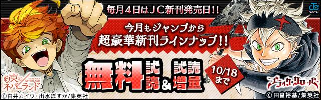 【毎月4日はJC新刊発売日‼】今月もジャンプから超豪華新刊コミックスラインナップ‼