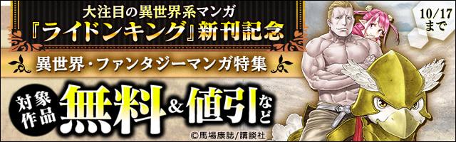 大注目の異世界系『ライドンキング』新刊記念!異世界・ファンタジー漫画特集
