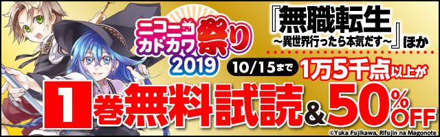 ニコニコカドカワ祭り2019 男性マンガ