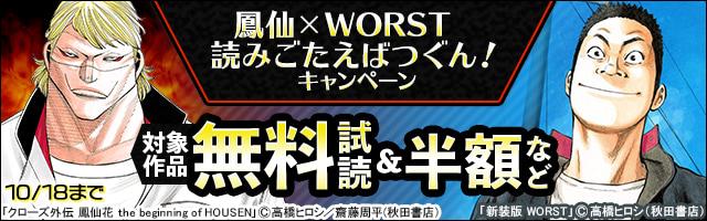 『WORST』×『鳳仙』読みごたえばつぐん!キャンペーン