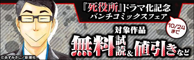 『死役所』ドラマ化記念 バンチコミックスフェア