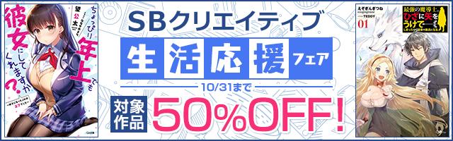 【50%OFF】SBクリエイティブ生活応援フェア