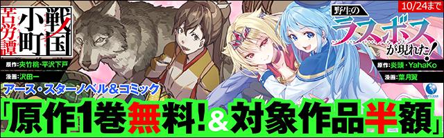 アーススターノベル・コミック 10月新刊フェア