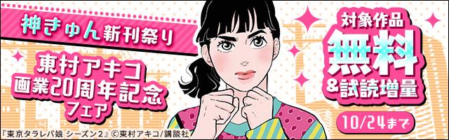 神きゅん新刊祭り<東村アキコ画業20周年記念フェア>
