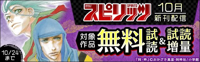 ビッグコミックスピリッツ10月新刊配信記念