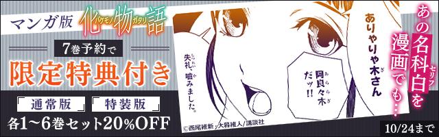 マンガ版『化物語』新刊発売キャンペーン