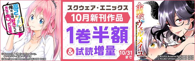 SQEX10月新刊発売特集Part.1