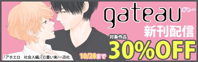 gateau 2019年10月 キャンペーン