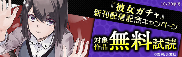 『彼女ガチャ』新刊配信記念キャンペーン
