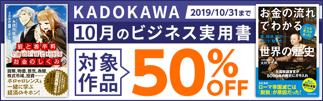 【50%OFF】KADOKAWAビジネス実用