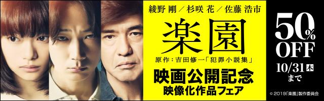 【50%OFF】『楽園』映画化記念!映画化作品フェア
