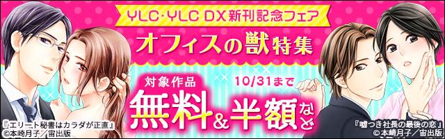 YLC・YLC DX新刊記念フェア「オフィスの獣特集」