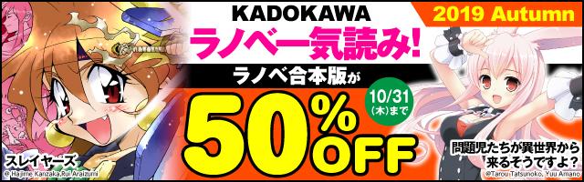 【合本版50%OFF】KADOKAWAラノベ一気読み2019Autumn
