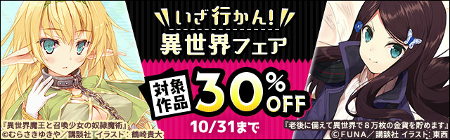 【30%OFF】いざ行かん!異世界フェア