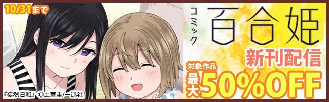 コミック百合姫 10月新刊配信キャンペーン