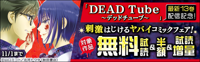 『DEAD Tube』最新13巻発売記念!刺激はじけるヤバイコミックフェア!