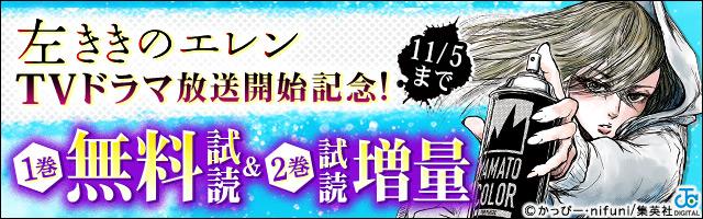 TVドラマ放送開始記念!『左ききのエレン』試し読み増量キャンペーン