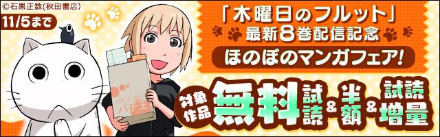 『木曜日のフルット』最新8巻発売記念 ほのぼのマンガフェア!