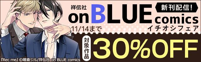 新刊配信!イチオシonBLUE comicsフェア