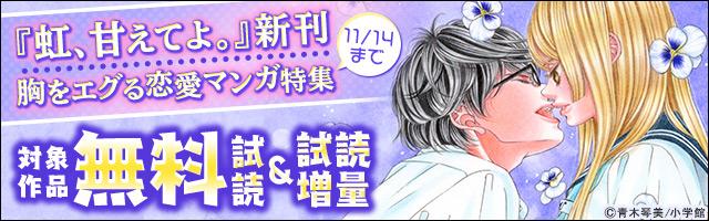 『虹、甘えてよ。』新刊 胸をエグる恋愛マンガ特集