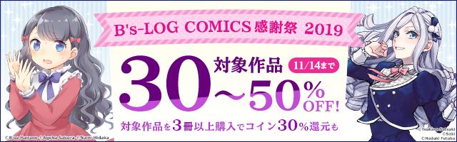 B's-LOG COMICS感謝祭 2019
