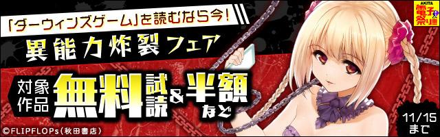 【AKITA電子祭り 冬の陣】第1弾 『ダーウィンズゲーム』を読むなら今!異能力炸裂フェア‼