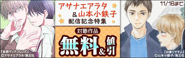 山本小鉄子&アサナエアラタ 配信記念特集!