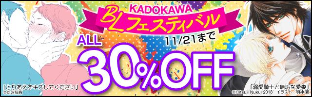KADOKAWA BL フェスティバル2019 Nov.【第2弾】