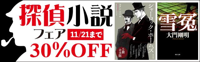 【11月文芸定常フェア】探偵小説フェア