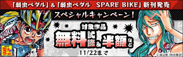 【AKITA電子祭り 冬の陣】第2弾『バキ道』最新4巻&『弱虫ペダル』最新64巻発売スペシャルキャンペーン