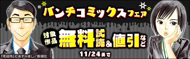 バンチコミックスフェア(2019年11月)
