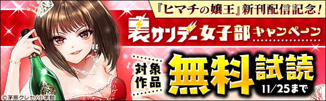『ヒマチの嬢王』新刊配信記念!裏サン女子部キャンペーン
