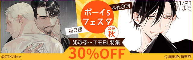 ボーイs フェスタ 2019秋【3週目_沁みる…エモBL特集】