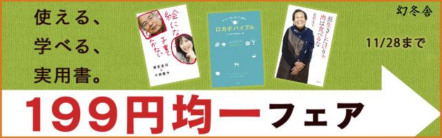 使える、学べる実用書 199円均一フェア