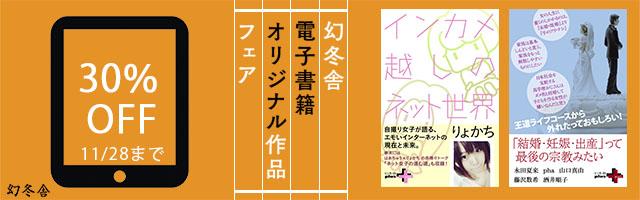 幻冬舎電子書籍オリジナル作品フェア