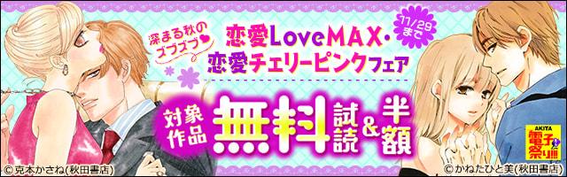 【AKITA電子祭り 冬の陣】第5弾 深まる秋のズブズブ♡恋愛LoveMAX・恋愛チェリーピンク半額&無料フェア