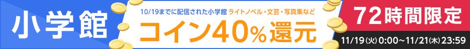 小学館テキスト作品 コイン40%還元キャンペーン