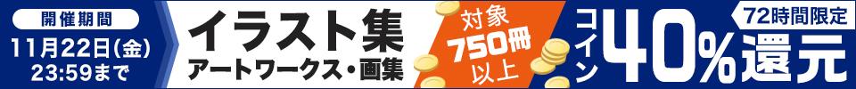 画集・イラスト集 コイン40%還元フェア