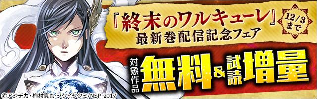 『終末のワルキューレ』最新巻配信記念フェア