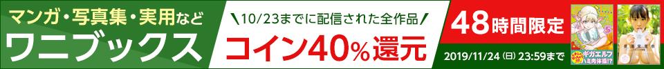 48時間限定!ワニブックス 創立40周年記念・コイン40%還元