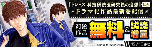『トレース』ドラマ化作品最新巻配信フェア