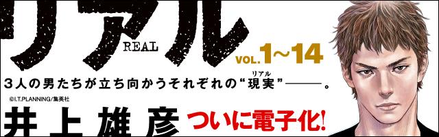 井上雄彦『リアル』電子版配信開始!