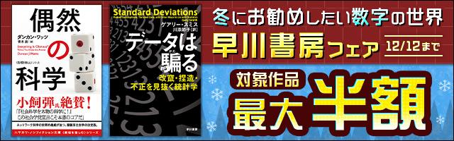 【最大50%OFF】-冬にお勧めしたい数字の世界- 早川書房フェア