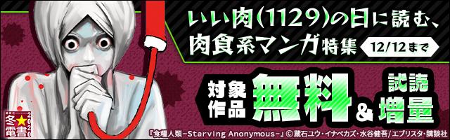 【冬☆電書】いい肉(1129)の日に読む、肉食系マンガ特集