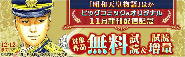 『昭和天皇物語』ほか ビッグコミック&オリジナル11月新刊配信記念