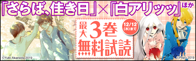 シルフ&it COMICS 無料キャンペーン【第1弾】